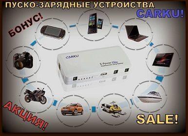 Пуско зарядные устройства для автомобильного аккумулятора
